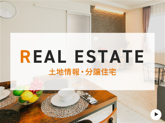 REAL ESTATE 土地情報・分譲住宅